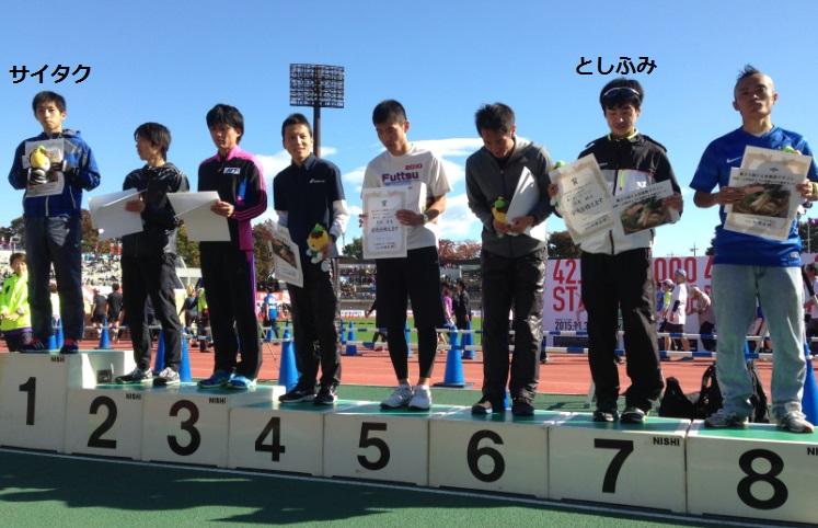 群馬県民マラソン表彰式