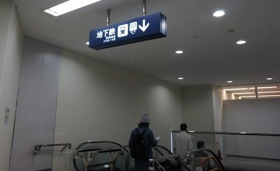 福岡市地下鉄空港線へ