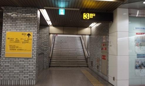 大濠公園駅3番出口