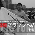 福岡国際マラソン結果