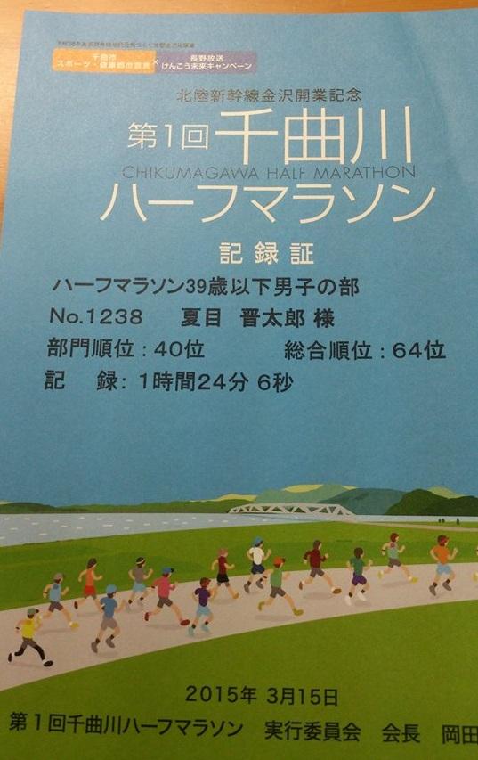 千曲川ハーフマラソン記録証