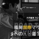 大黒としふみ氏特別編