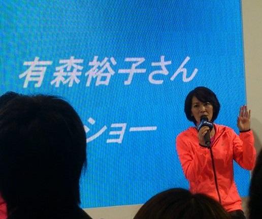 有森裕子さんトークショー