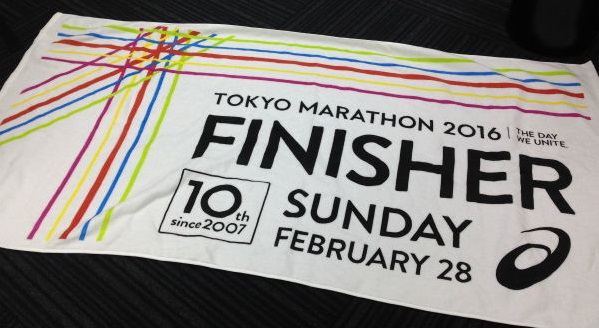 東京マラソン フィニッシャータオル完走