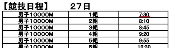 出典:日体大記録会2014年9月27~28タイムテーブル